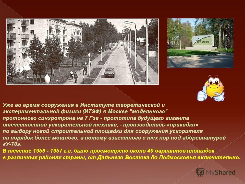 Недолгая пока еще история города Протвино выглядит достаточно стандартно в общей картине создания так называемых «наукоградов» в послевоенном СССР. Для нормальной эксплуатации столь значительного сооружения, как крупнейший в мире ускоритель заряженны