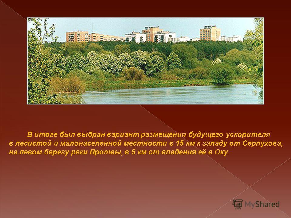 Уже во время сооружения в Институте теоретической и экспериментальной физики (ИТЭФ) в Москве