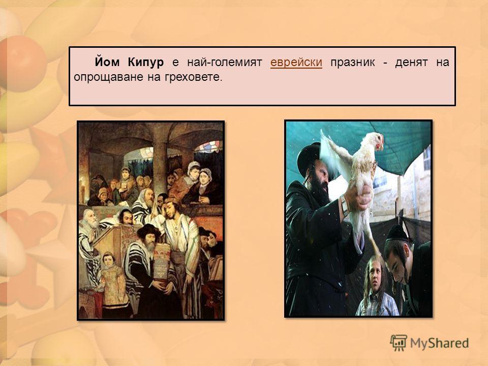 Йом Кипур е най-големият еврейски празник - денят на опрощаване на греховете.еврейски