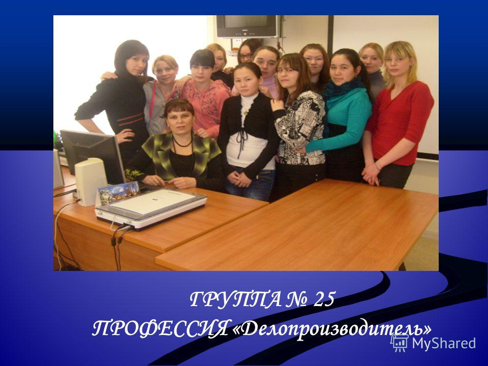 ГРУППА 25 ПРОФЕССИЯ «Делопроизводитель»