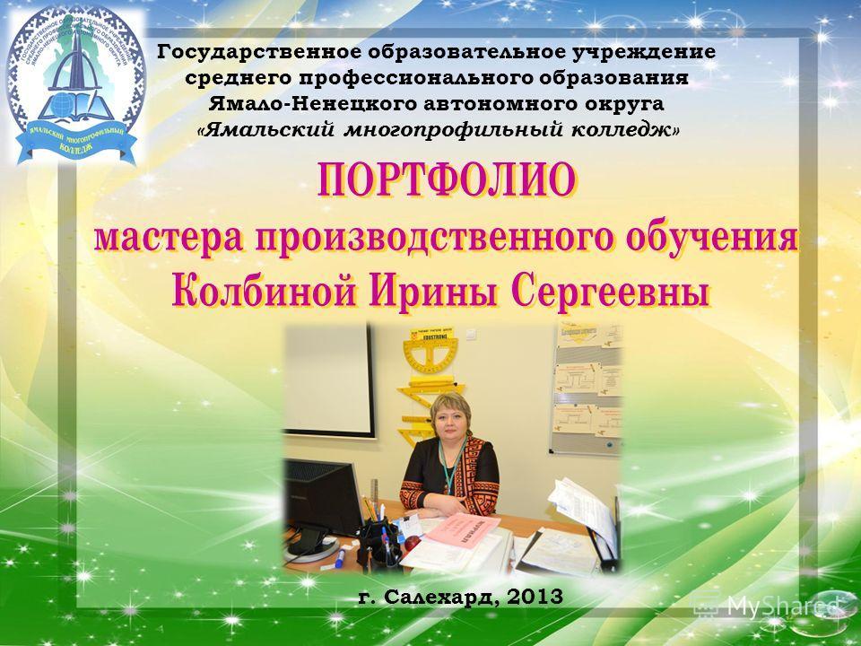 Государственное образовательное учреждение среднего профессионального образования Ямало-Ненецкого автономного округа «Ямальский многопрофильный колледж» г. Салехард, 2013