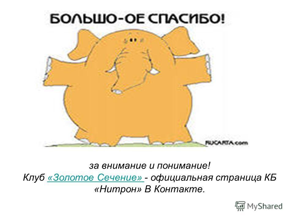 за внимание и понимание! Клуб «Золотое Сечение» - официальная страница КБ «Нитрон» В Контакте.«Золотое Сечение»