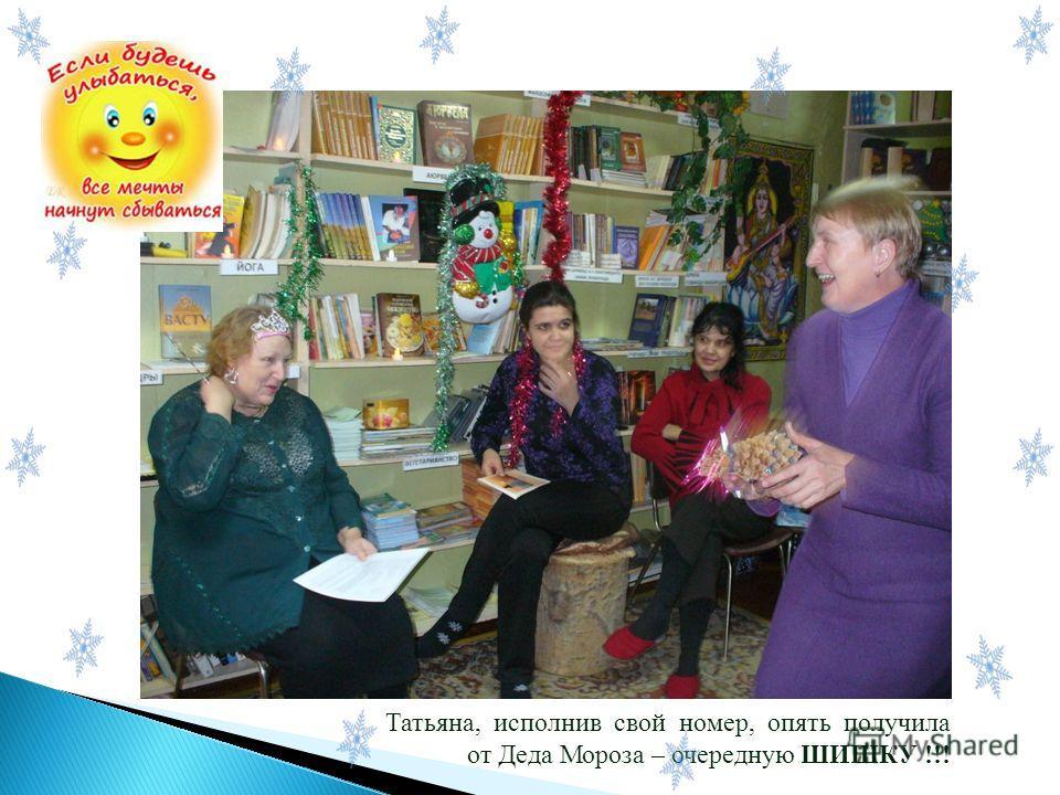 Татьяна, исполнив свой номер, опять получила от Деда Мороза – очередную ШИШКУ !!!