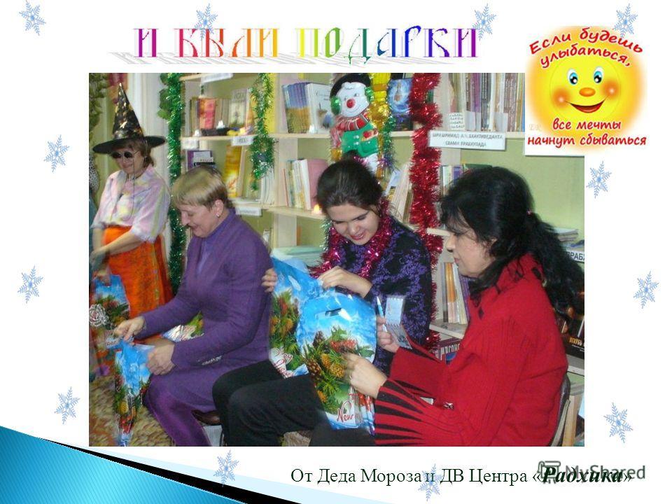 От Деда Мороза и ДВ Центра « Радхика »