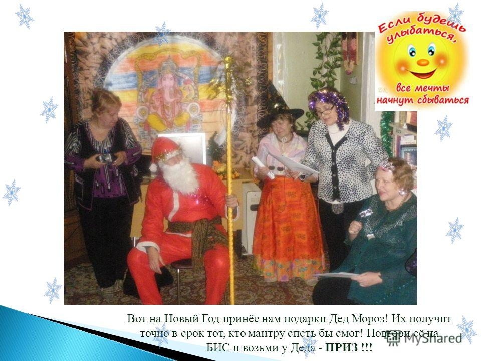 Вот на Новый Год принёс нам подарки Дед Мороз! Их получит точно в срок тот, кто мантру спеть бы смог! Повтори её на БИС и возьми у Деда - ПРИЗ !!!