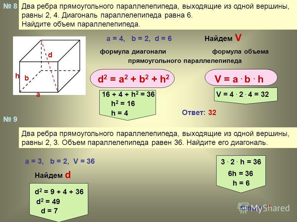 Два ребра прямоугольного параллелепипеда, выходящие из одной вершины, равны 2, 4. Диагональ параллелепипеда равна 6. Найдите объем параллелепипеда. Два ребра прямоугольного параллелепипеда, выходящие из одной вершины, равны 2, 3. Объем параллелепипед