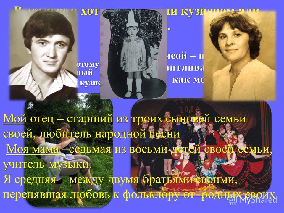Фольклор - Folk (фольк )-народная Lore-(лор ) - мудрость Фольклор - Folk (фольк )-народная Lore-(лор ) - мудрость Народная, русская музыка учит делиться своими чувствами с другими, чтобы они представили себе или пережили подобное. А мы учимся у неё ч