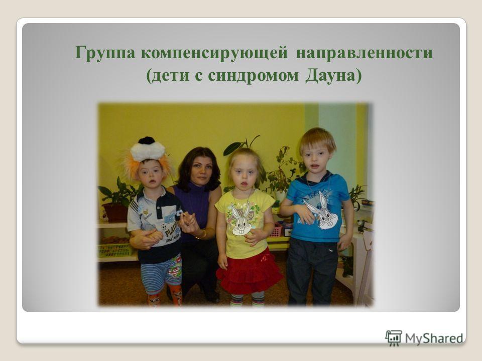 Группа компенсирующей направленности (дети с синдромом Дауна)