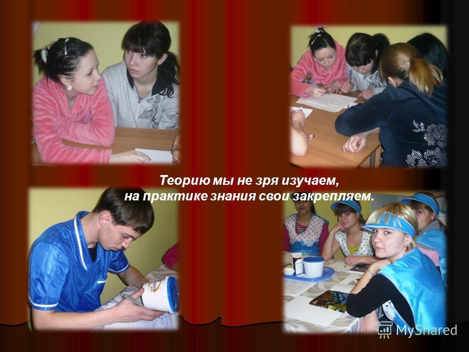 Теорию мы не зря изучаем, на практике знания свои закрепляем.