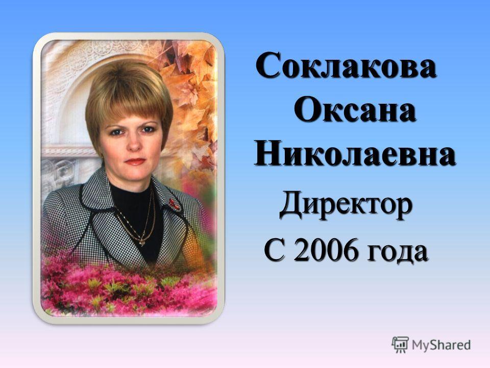Соклакова Оксана Николаевна Директор С 2006 года