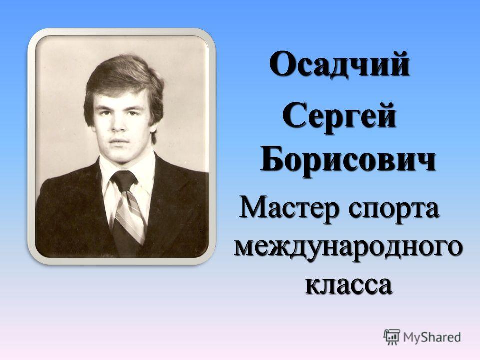 Осадчий Сергей Борисович Мастер спорта международного класса