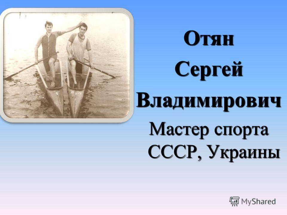 ОтянСергейВладимирович Мастер спорта СССР, Украины