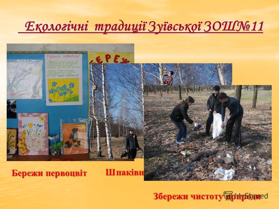 Екологічні традиції Зуївської ЗОШ11 Екологічні традиції Зуївської ЗОШ11 Бережи первоцвіт Шпаківні Збережи чистоту природи
