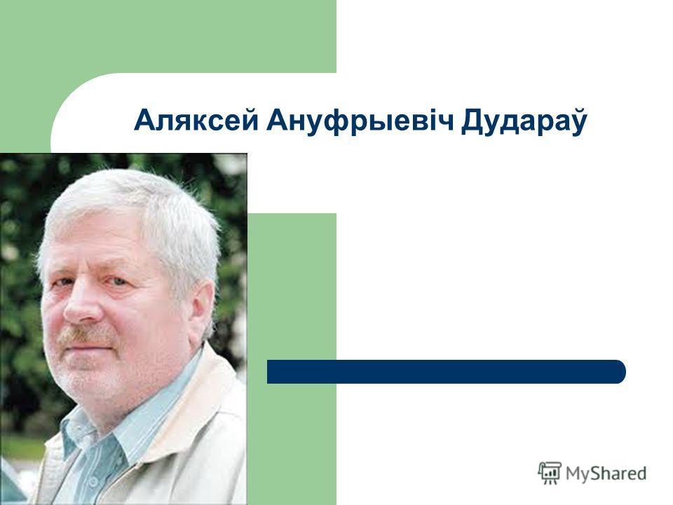 Аляксей Ануфрыевіч Дудараў