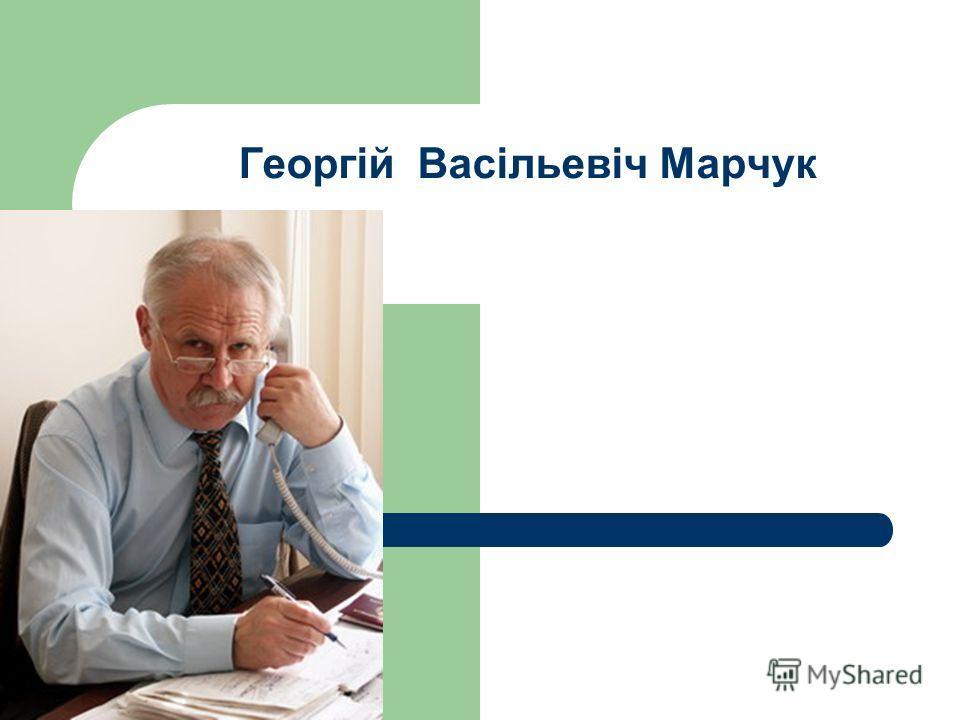 Георгій Васільевіч Марчук