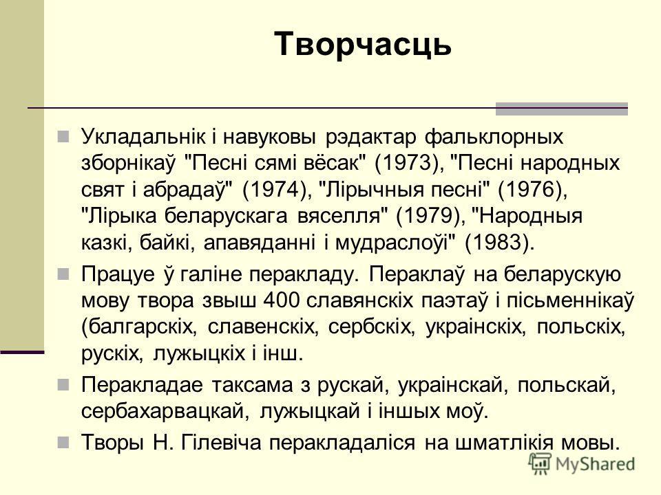 Творчасць Укладальнік і навуковы рэдактар фальклорных зборнікаў