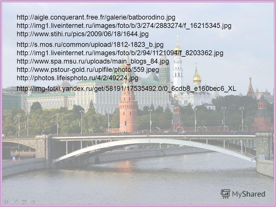 http://aigle.conquerant.free.fr/galerie/batborodino.jpg http://img1.liveinternet.ru/images/foto/b/3/274/2883274/f_16215345.jpg http://www.stihi.ru/pics/2009/06/18/1644.jpg http://s.mos.ru/common/upload/1812-1823_b.jpg http://img1.liveinternet.ru/imag