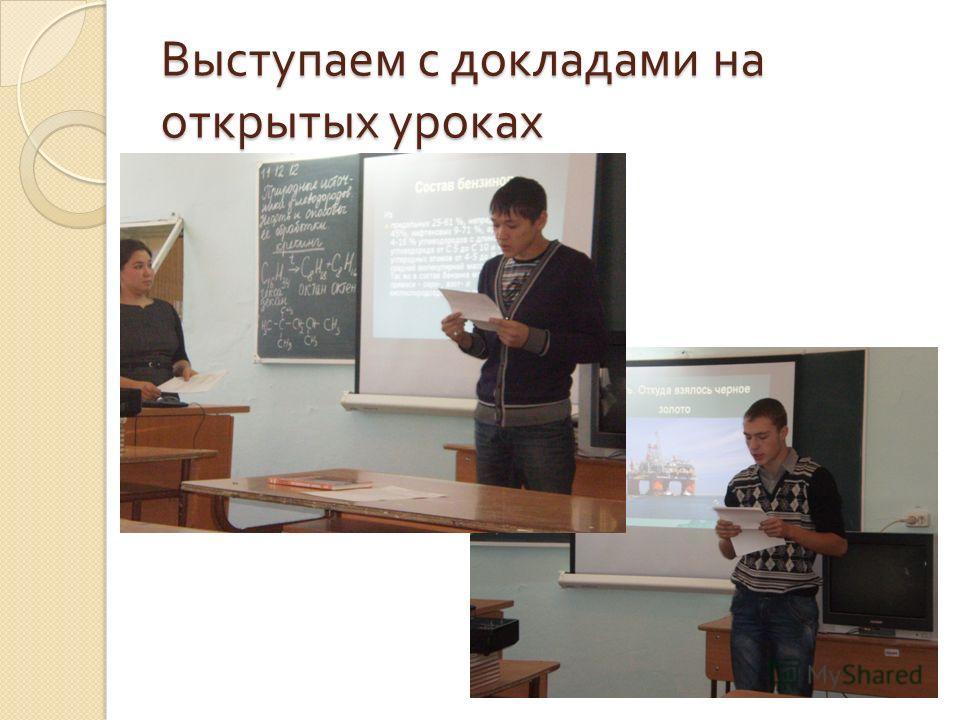 Выступаем с докладами на открытых уроках