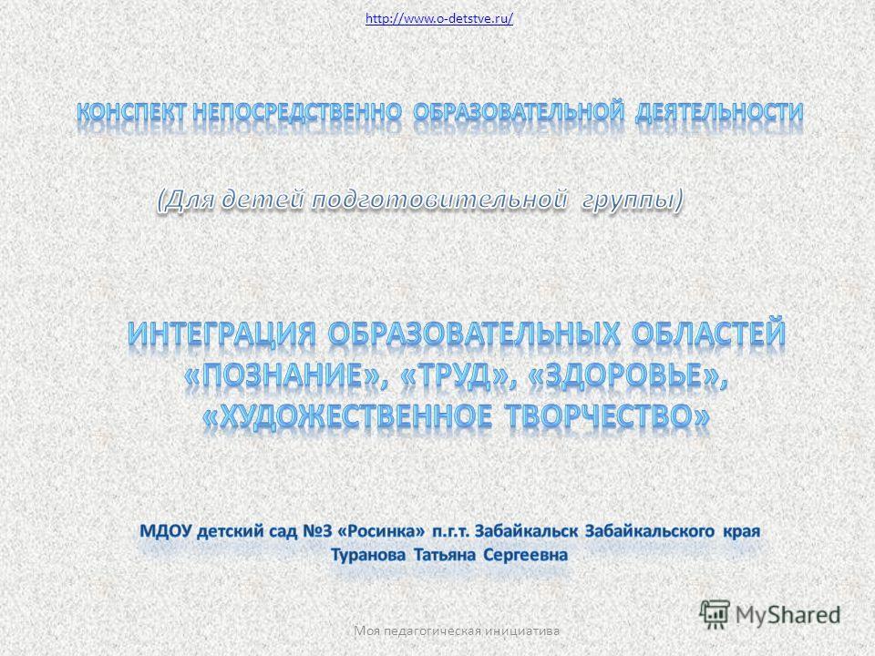 http://www.o-detstve.ru/ Моя педагогическая инициатива