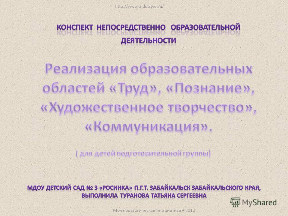 http://www.o-detstve.ru/ Моя педагогическая инициатива – 2012