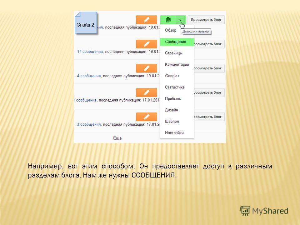 Например, вот этим способом. Он предоставляет доступ к различным разделам блога. Нам же нужны СООБЩЕНИЯ.
