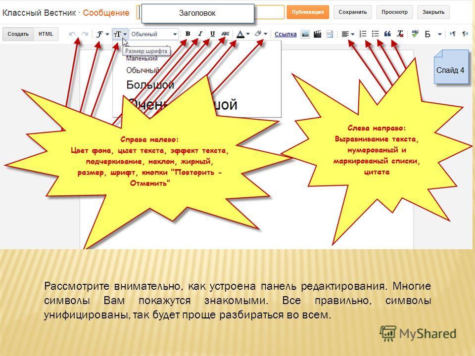 Рассмотрите внимательно, как устроена панель редактирования. Многие символы Вам покажутся знакомыми. Все правильно, символы унифицированы, так будет проще разбираться во всем.