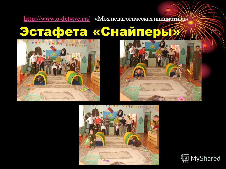 http://www.o-detstve.ru/ «Моя педагогическая инициатива» Эстафета «Снайперы» http://www.o-detstve.ru/