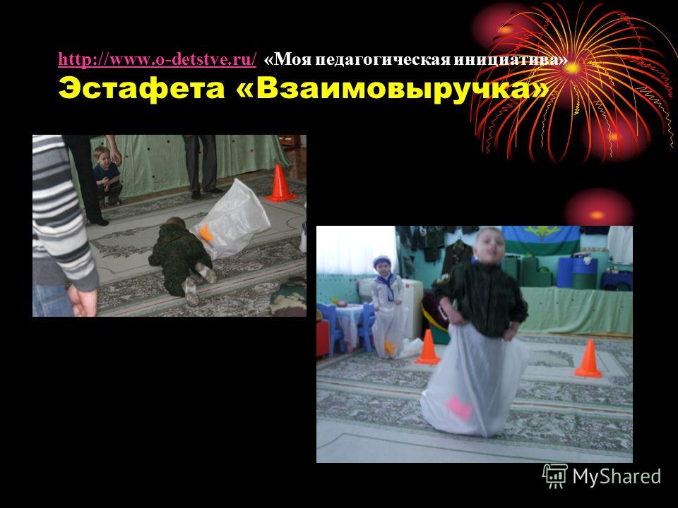 http://www.o-detstve.ru/ «Моя педагогическая инициатива» Эстафета «Взаимовыручка»