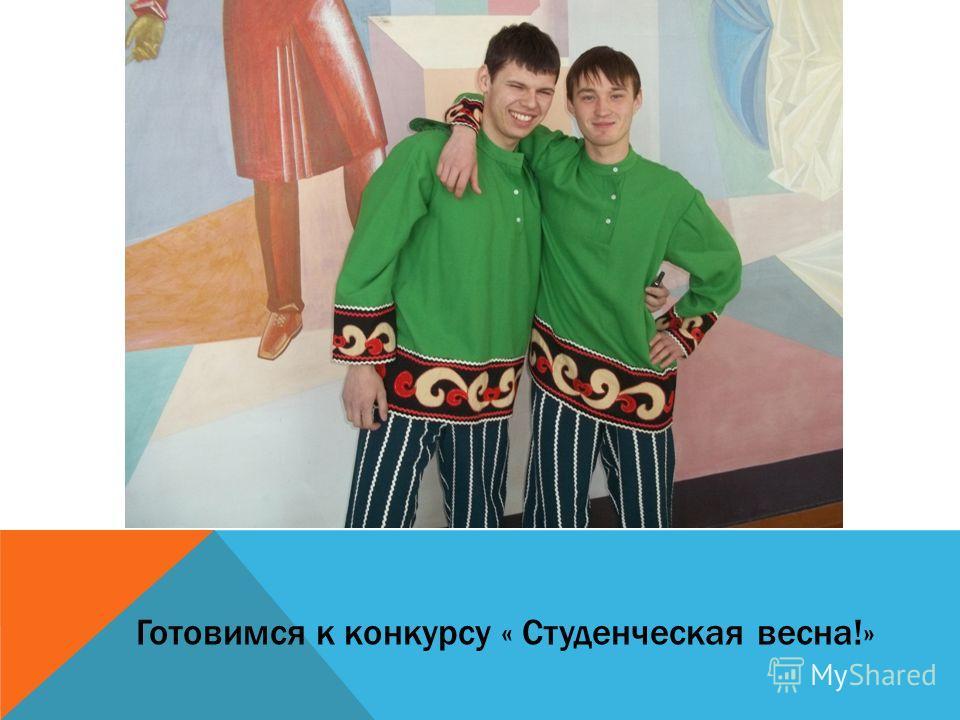 Готовимся к конкурсу « Студенческая весна!»