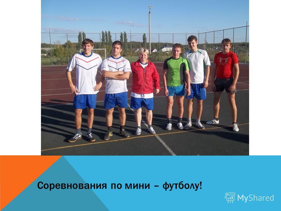 Соревнования по мини – футболу!