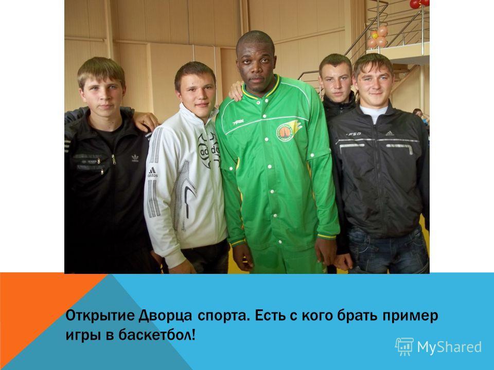 Открытие Дворца спорта. Есть с кого брать пример игры в баскетбол!