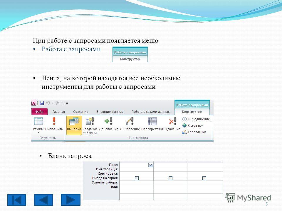 При работе с запросами появляется меню Работа с запросами Лента, на которой находятся все необходимые инструменты для работы с запросами Бланк запроса 5