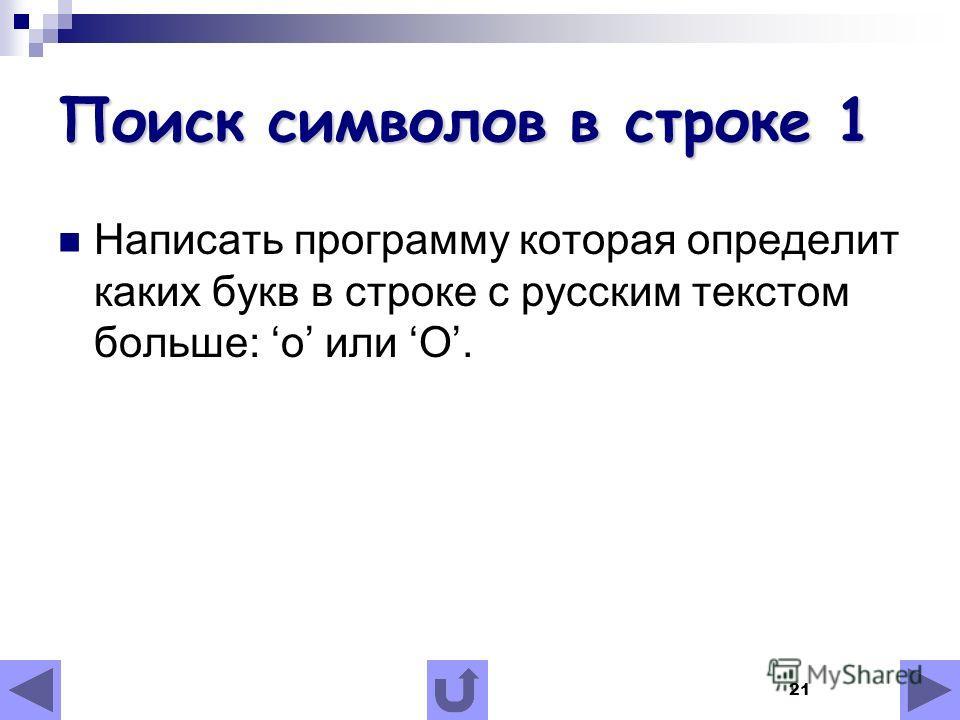 21 Поиск символов в строке 1 Написать программу которая определит каких букв в строке с русским текстом больше: о или O.