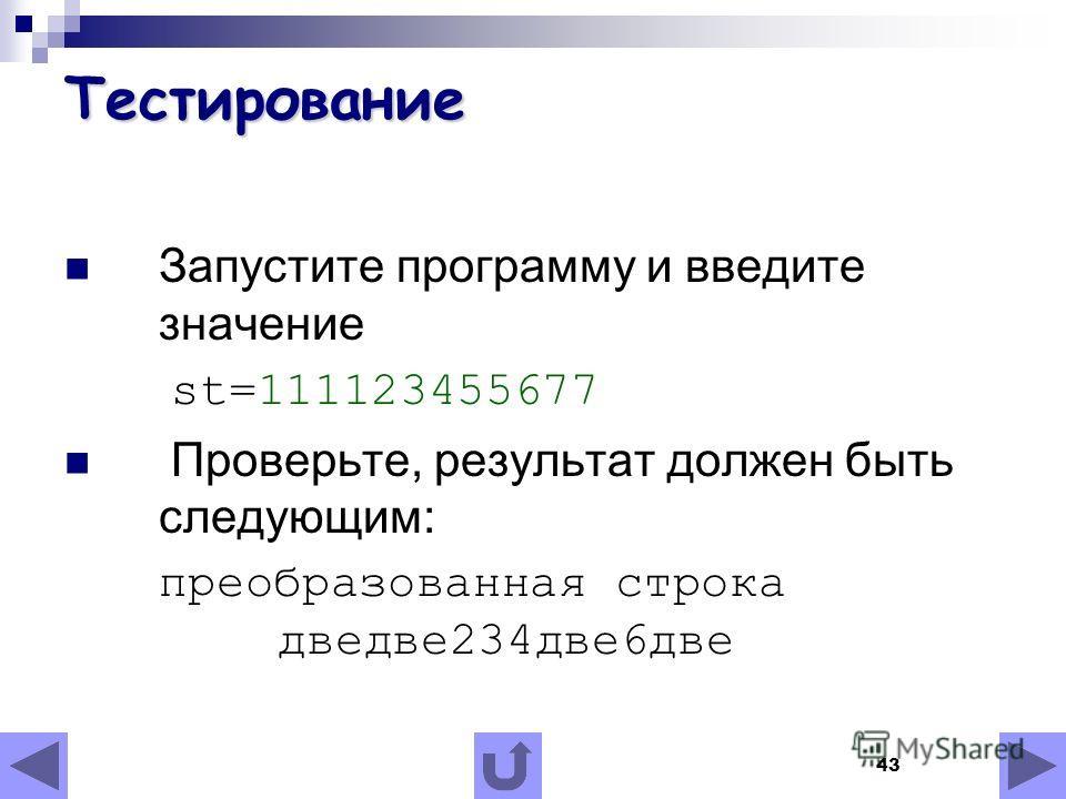 43 Тестирование Запустите программу и введите значение st=111123455677 Проверьте, результат должен быть следующим: преобразованная строка дведве234две6две