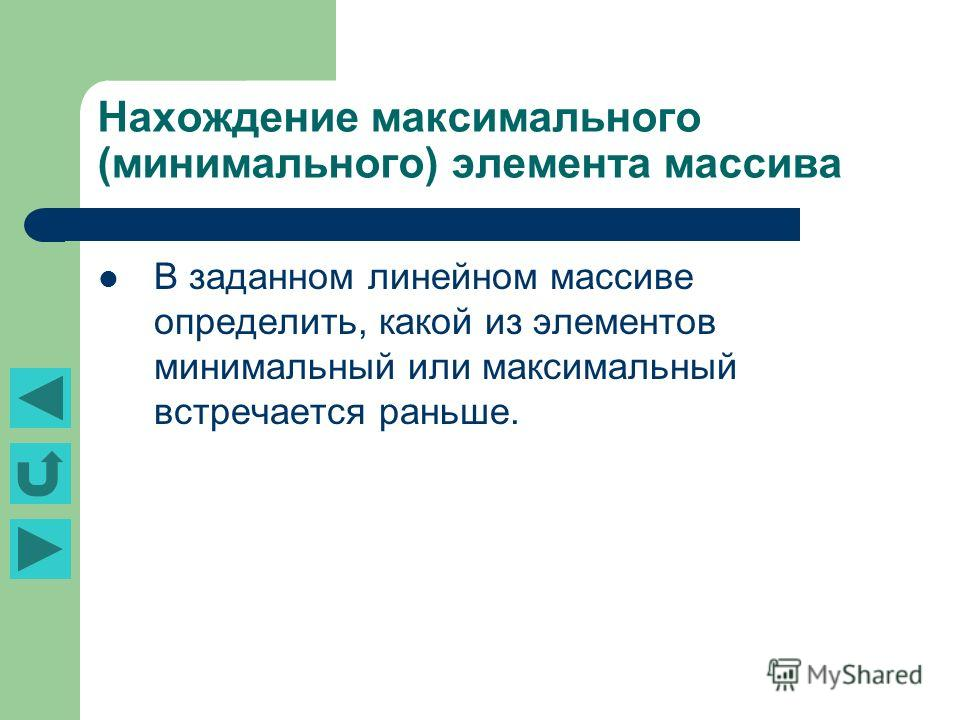 Нахождение максимального (минимального) элемента массива В заданном линейном массиве определить, какой из элементов минимальный или максимальный встречается раньше.