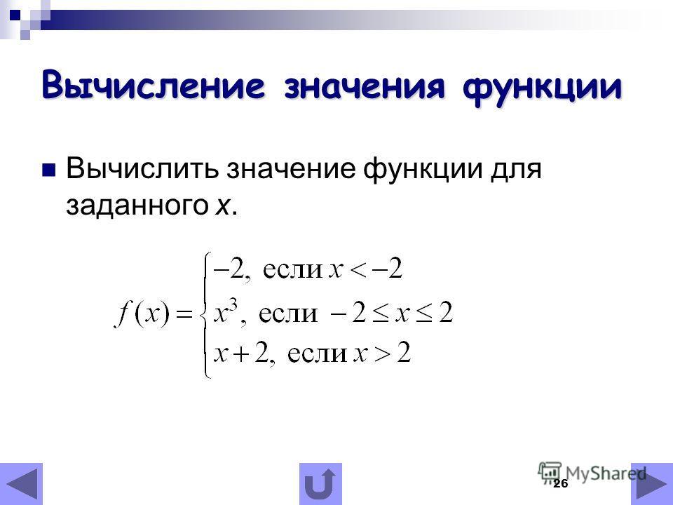 26 Вычисление значения функции Вычислить значение функции для заданного x.