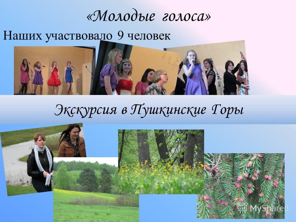 «Молодые голоса» Наших участвовало 9 человек Экскурсия в Пушкинские Горы