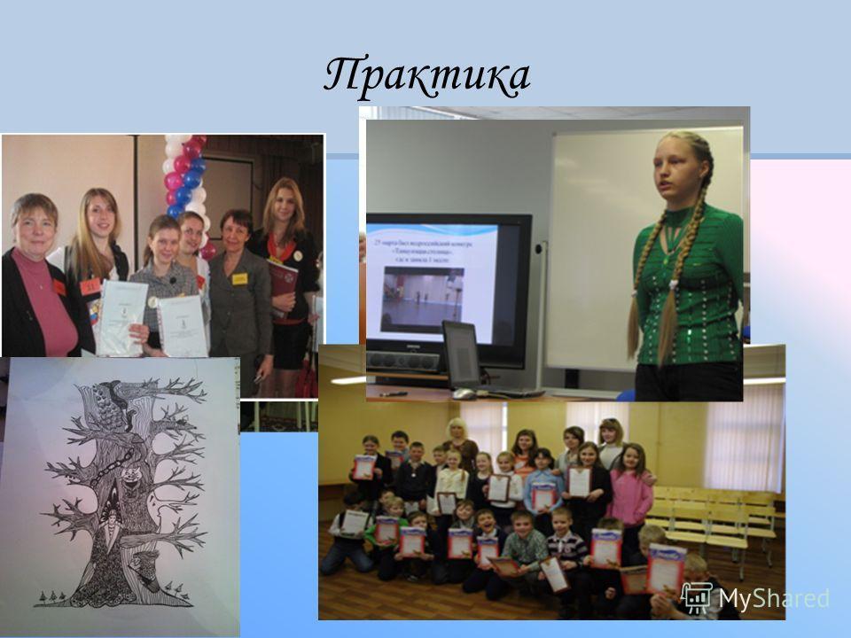 Студенческий марафон Наша Даша стала победителем конкурса «Педагогическая реклама». СТУДЕНТ ГОДА Художественное творчество Практика