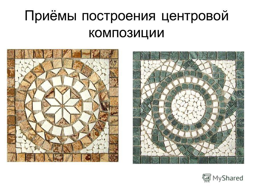 Приёмы построения центровой композиции