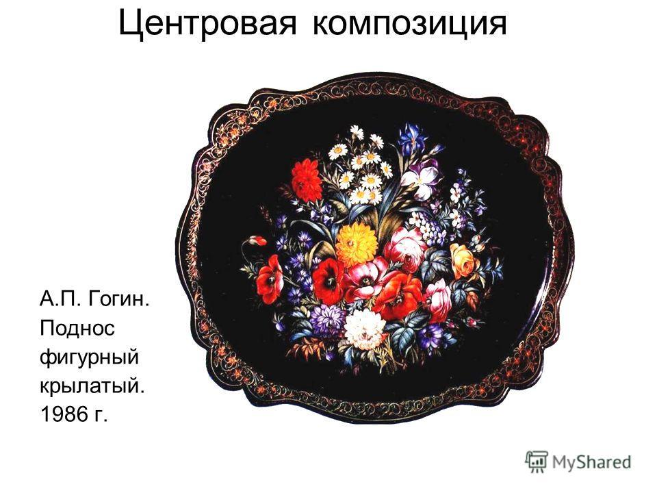 Центровая композиция А.П. Гогин. Поднос фигурный крылатый. 1986 г.