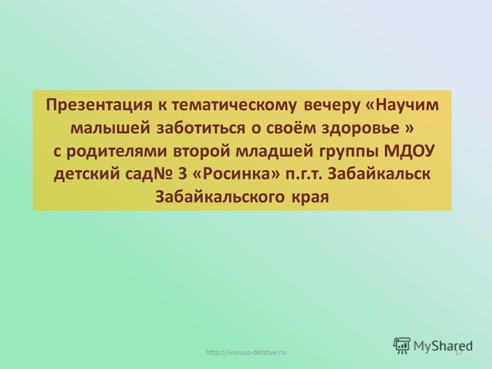 http://www.o-detstve.ru17