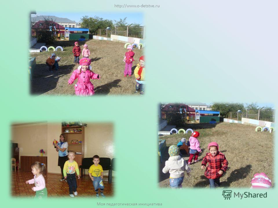 http://www.o-detstve.ru Моя педагогическая инициатива