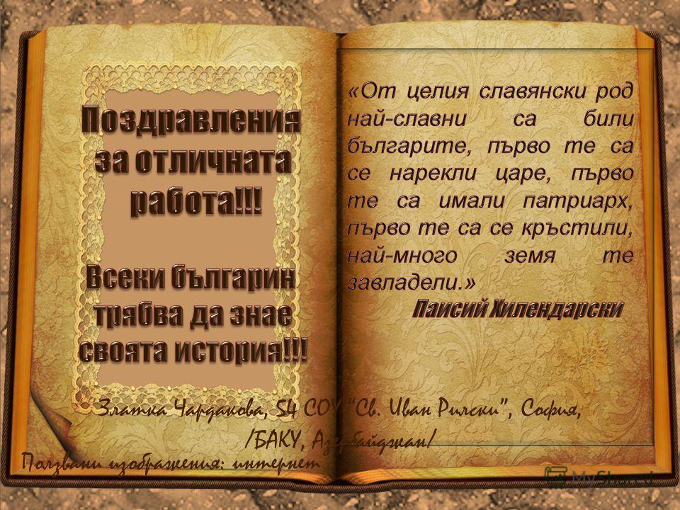Златка Чардакова, 54 СОУ Св. Иван Рилски, София, /БАКУ, Азербайджан/ Ползвани изображения: интернет