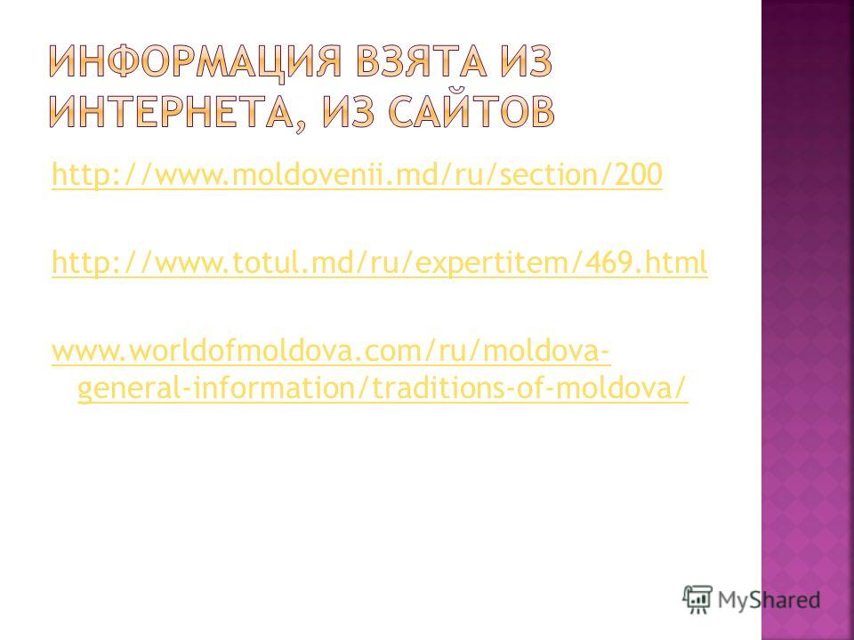 http://www.moldovenii.md/ru/section/200 http://www.totul.md/ru/expertitem/469.html www.worldofmoldova.com/ru/moldova- general-information/traditions-of-moldova/