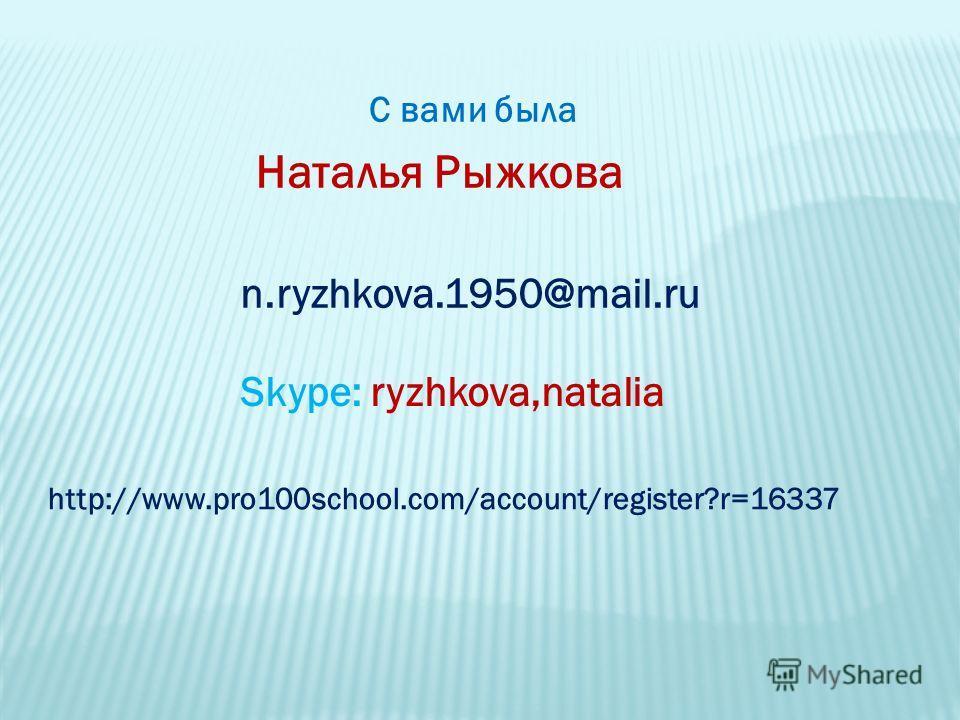 Хотите научиться делать презентации? Спешите в школу «Успех в Internet PRO100»
