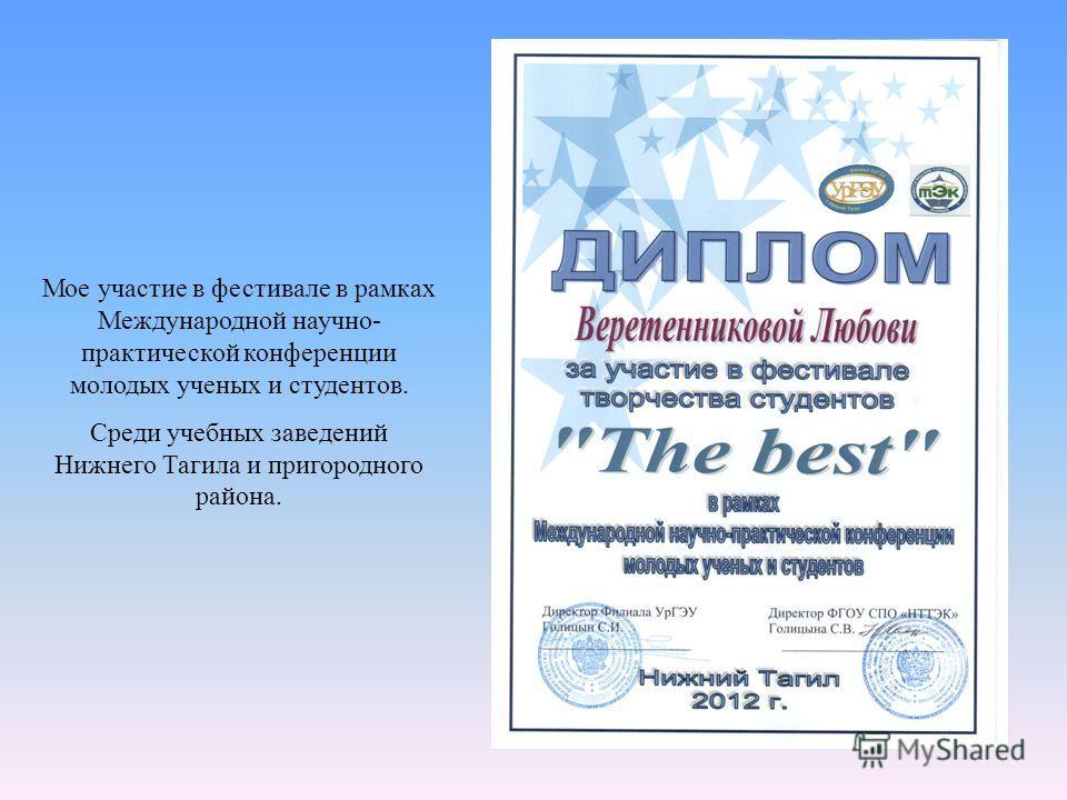 Мое участие в фестивале в рамках Международной научно- практической конференции молодых ученых и студентов. Среди учебных заведений Нижнего Тагила и пригородного района.
