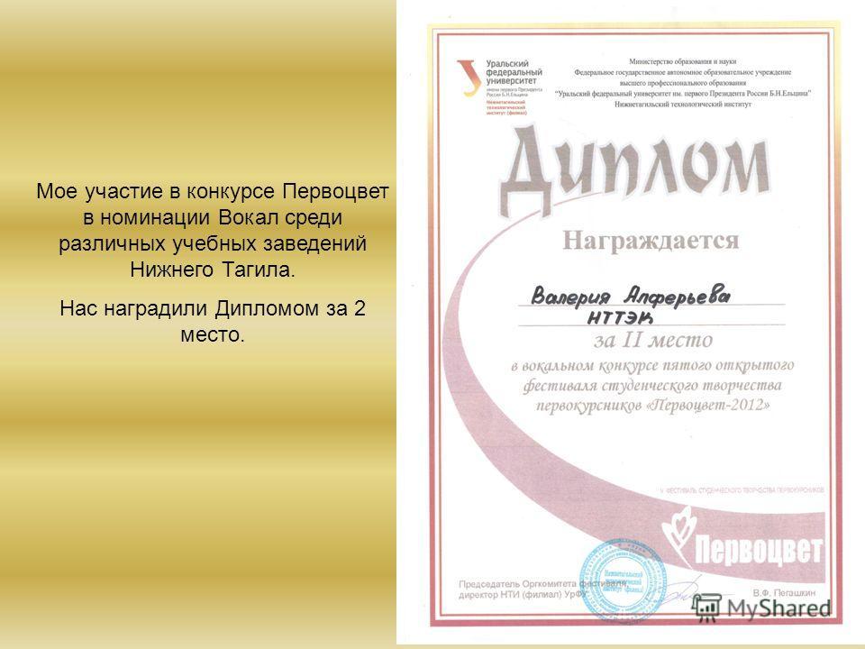 Мое участие в конкурсе Первоцвет в номинации Вокал среди различных учебных заведений Нижнего Тагила. Нас наградили Дипломом за 2 место.