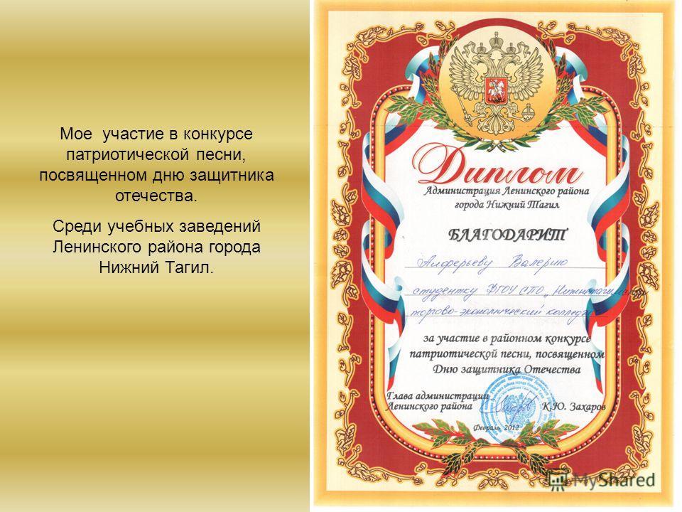 Мое участие в конкурсе патриотической песни, посвященном дню защитника отечества. Среди учебных заведений Ленинского района города Нижний Тагил.