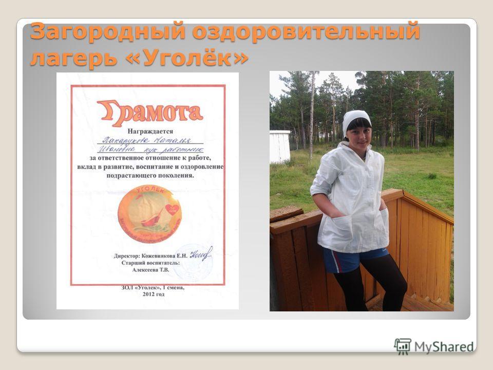Загородный оздоровительный лагерь «Уголёк»