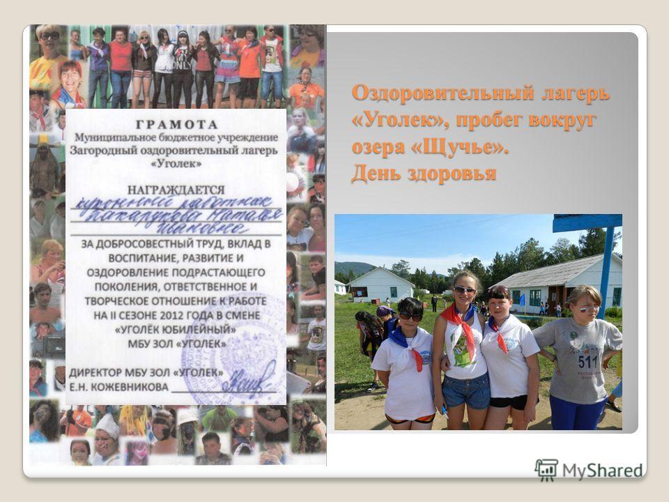 Оздоровительный лагерь «Уголек», пробег вокруг озера «Щучье». День здоровья